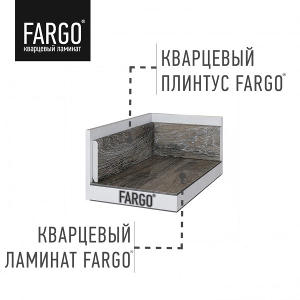 Кварцевый плинтус Fargo 366-2 Дуб Сардиния градиент